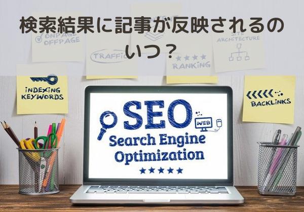 【実例】ブログ記事が検索結果に反映されるのはいつ?