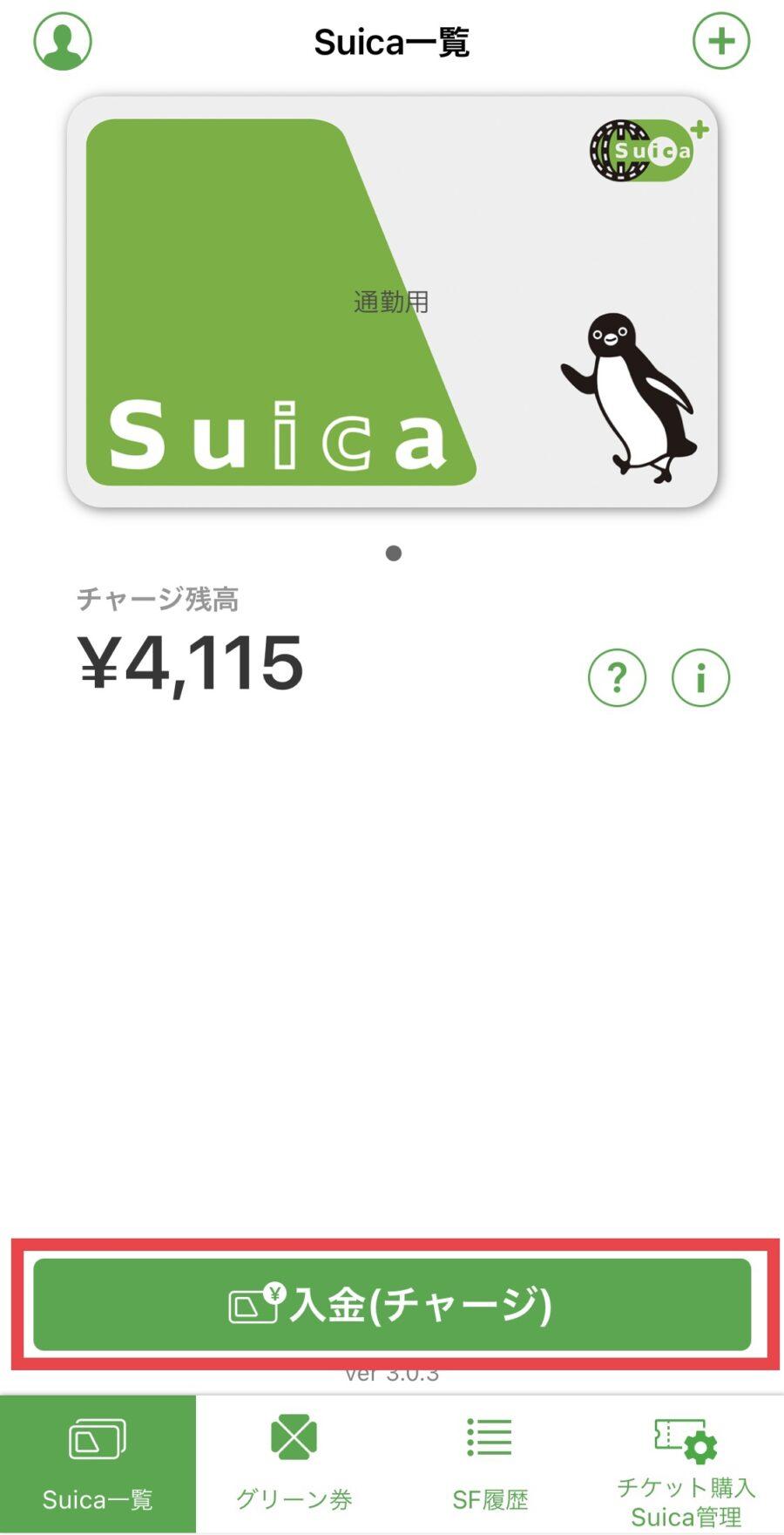 モバイルSuicaのクレジットカード変更方法9