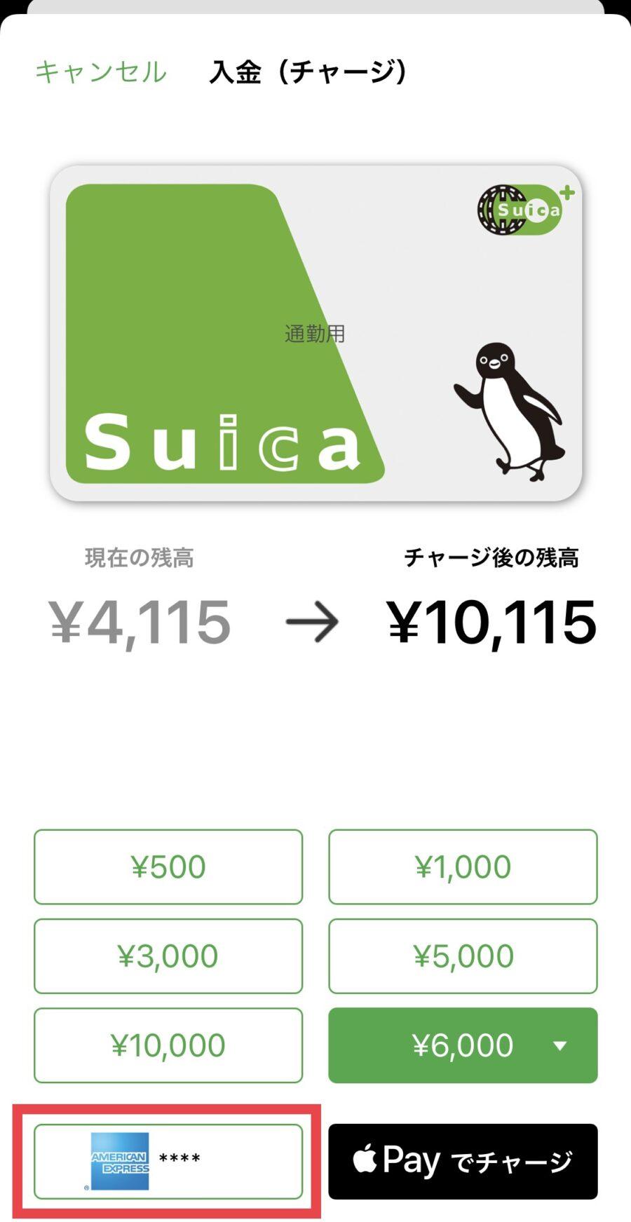 モバイルSuicaのクレジットカード変更方法10