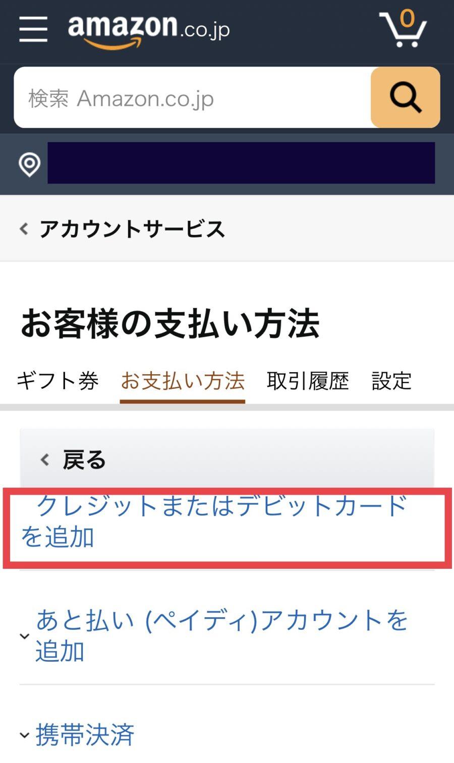 Amazon(アマゾン)のクレジットカード追加・変更方法5