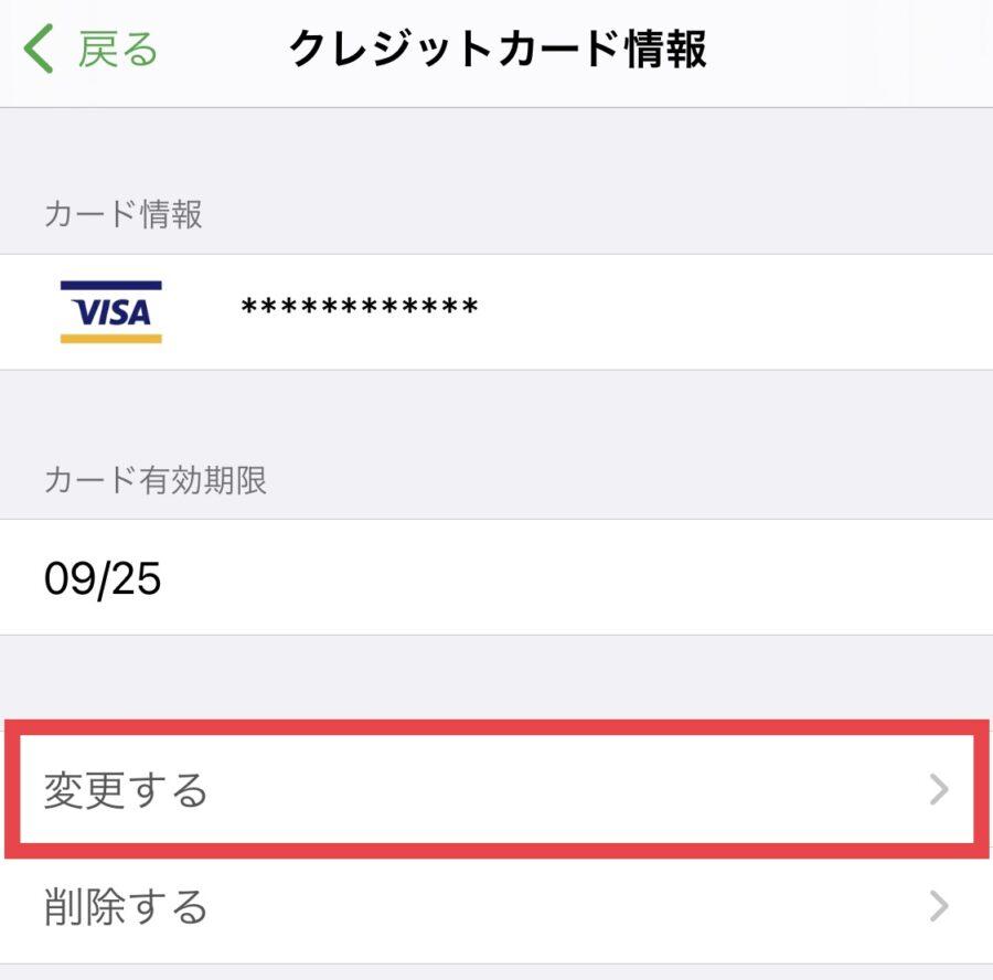 モバイルSuicaのクレジットカード変更方法4