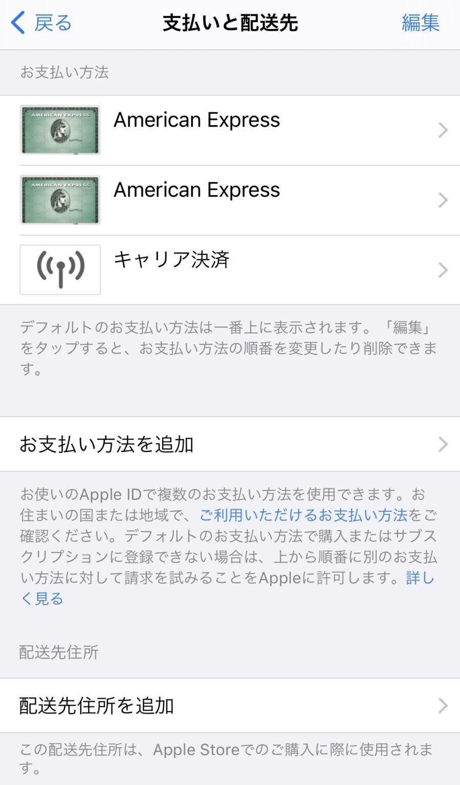 Apple IDのクレジットカード変更方法6