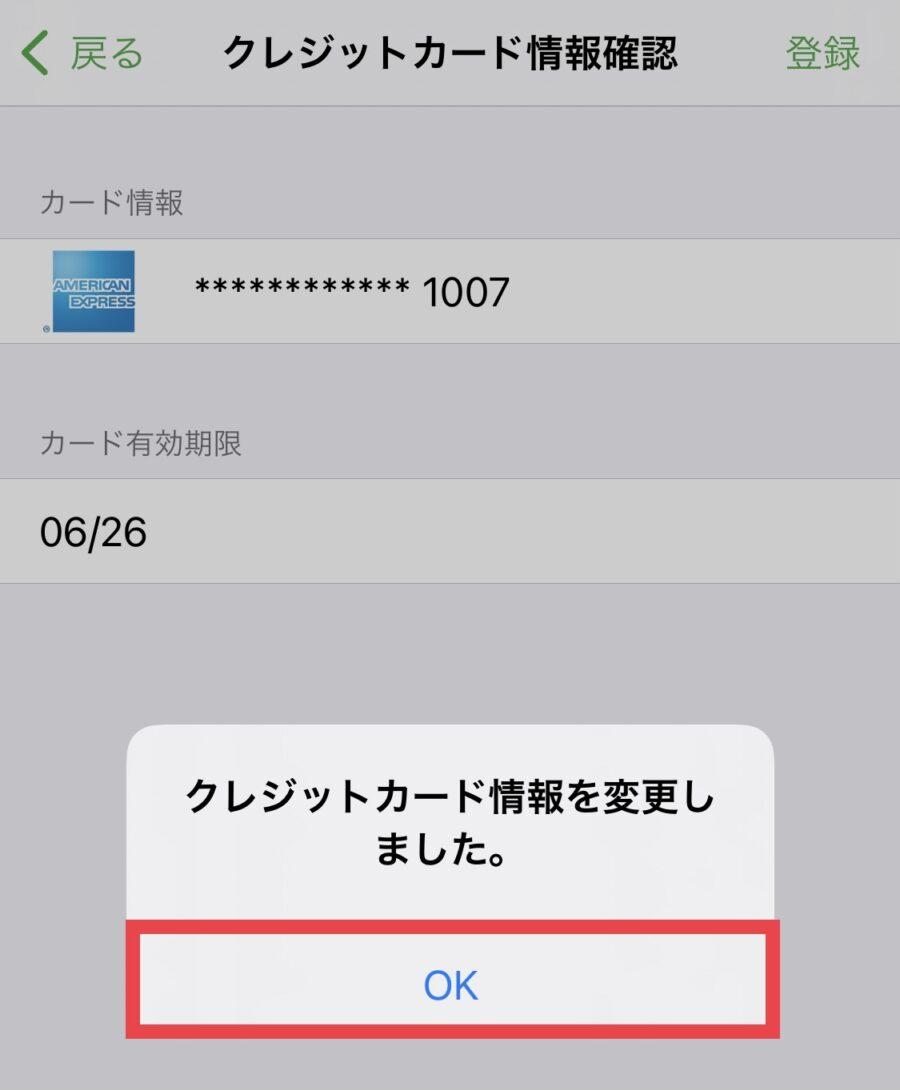 モバイルSuicaのクレジットカード変更方法8