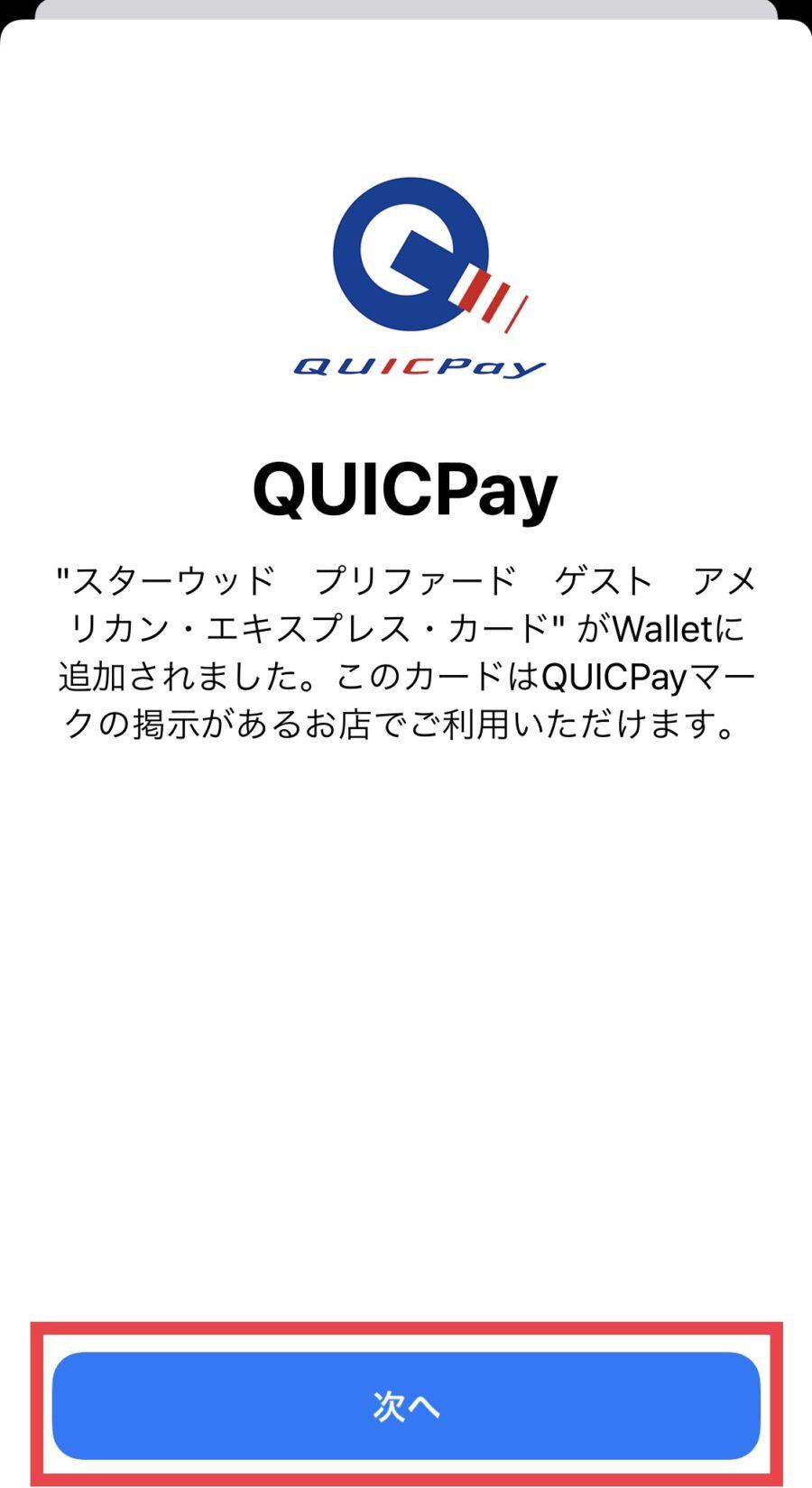 Apple Pay(Walletアプリ)のクレジットカード追加・変更方法7