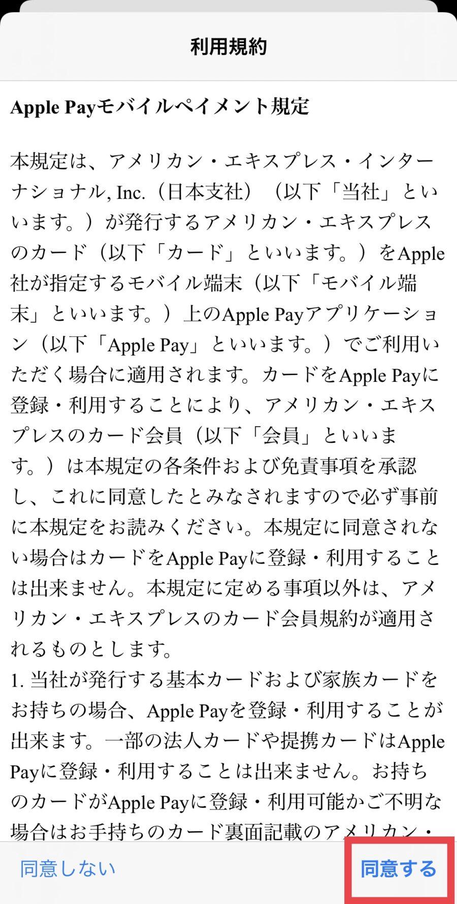 Apple Pay(Walletアプリ)のクレジットカード追加・変更方法5