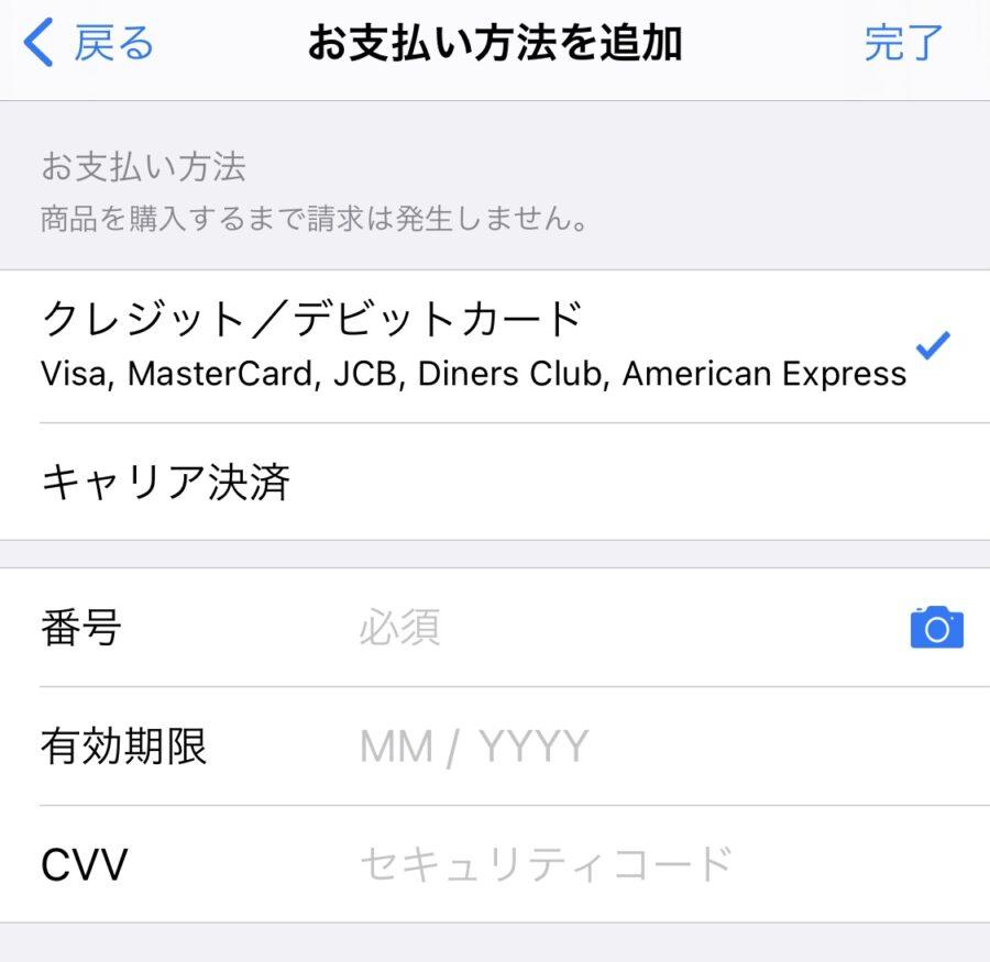 Apple IDのクレジットカード変更方法5