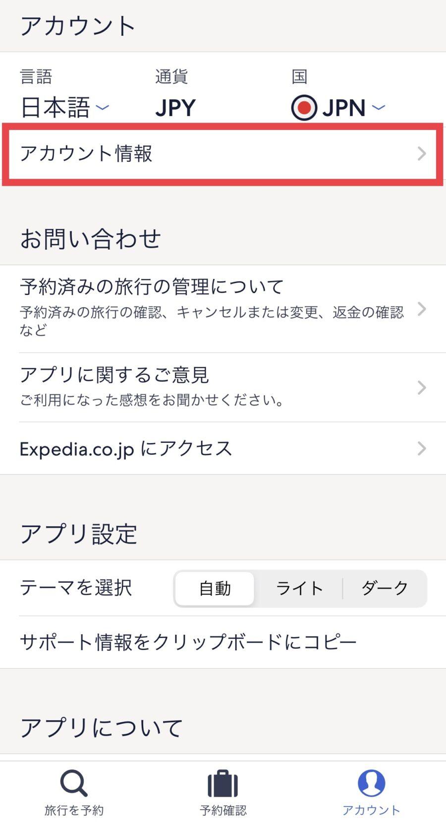 Expedia(エクスぺディア)のクレジットカード追加・変更方法2