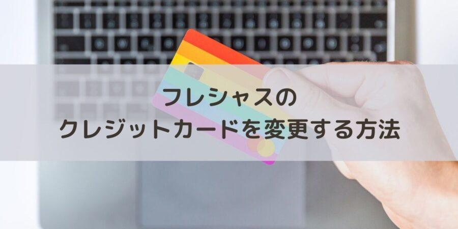 フレシャスのクレジットカードを変更する方法