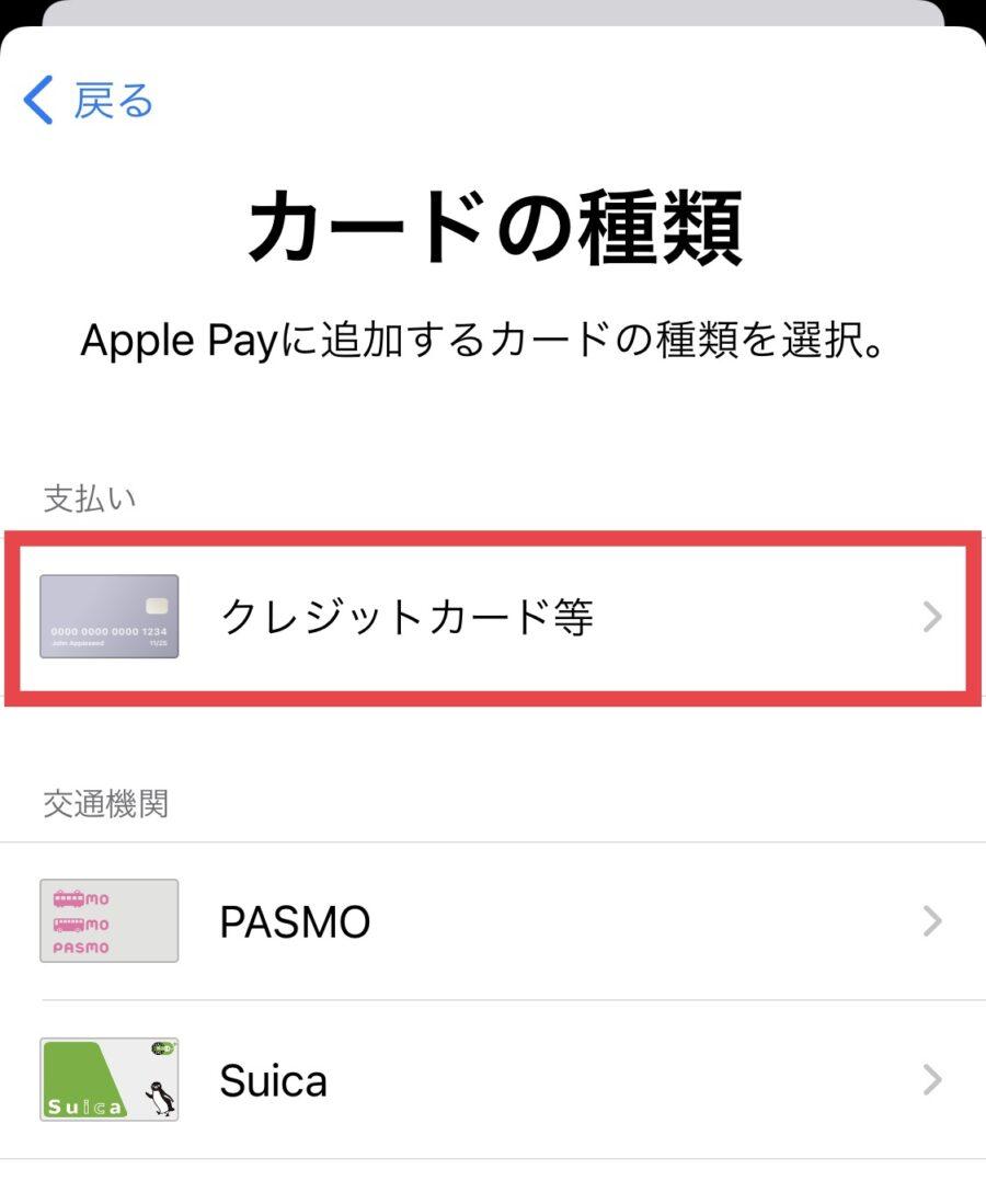 Apple Pay(Walletアプリ)のクレジットカード追加・変更方法3
