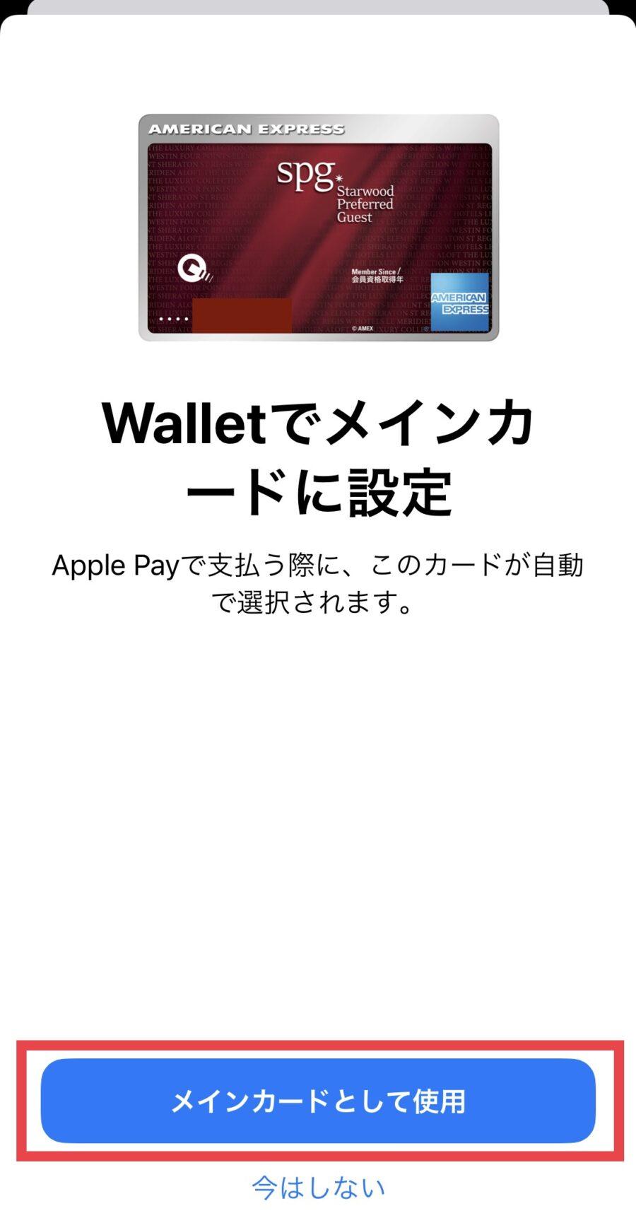 Apple Pay(Walletアプリ)のクレジットカード追加・変更方法8