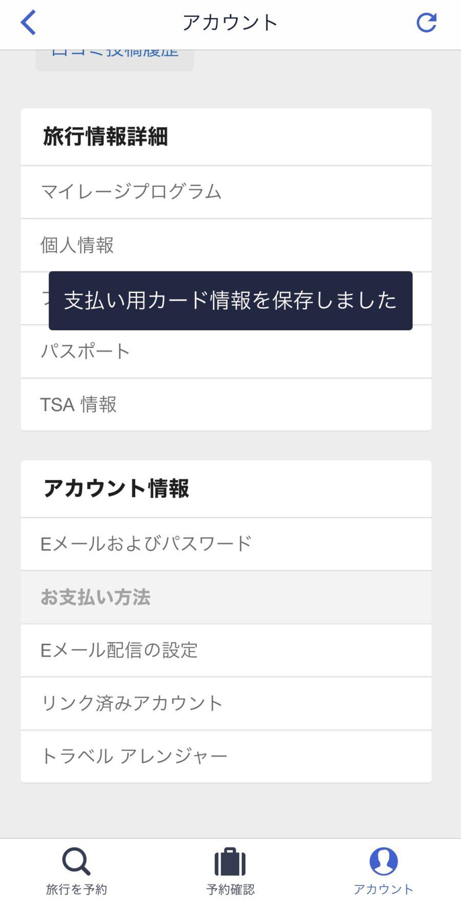 Expedia(エクスぺディア)のクレジットカード追加・変更方法7