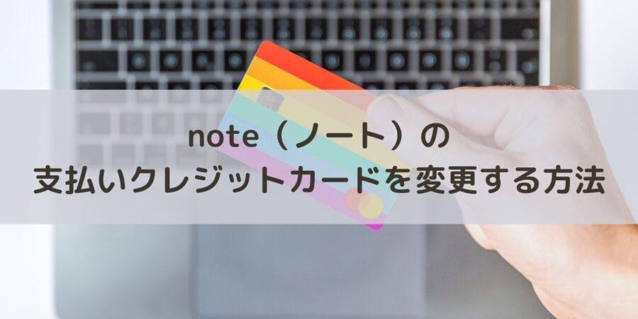 note(ノート)の支払いクレジットカードを変更する方法