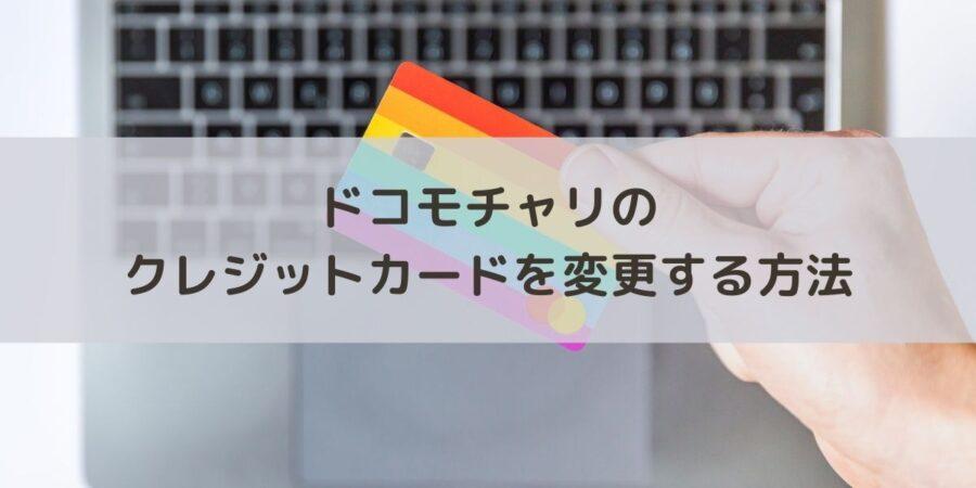 ドコモチャリのクレジットカードを変更する方法
