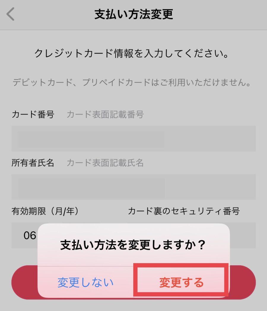 ドコモ・バイクシェア(ドコモチャリ)のクレジットカード変更方法5