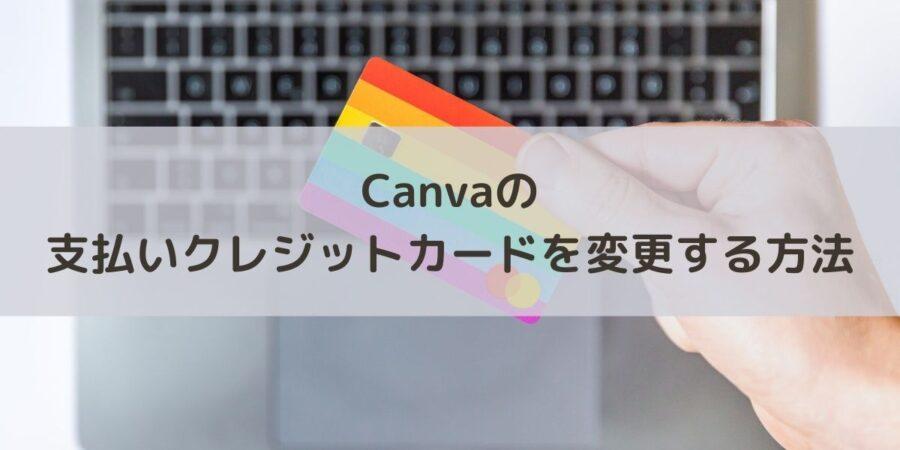 Canvaの支払いクレジットカードを変更する方法