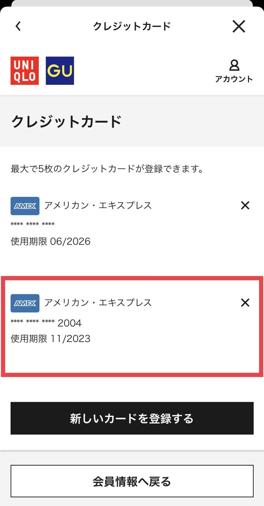 ユニクロ アプリのクレジットカード追加・変更方法7