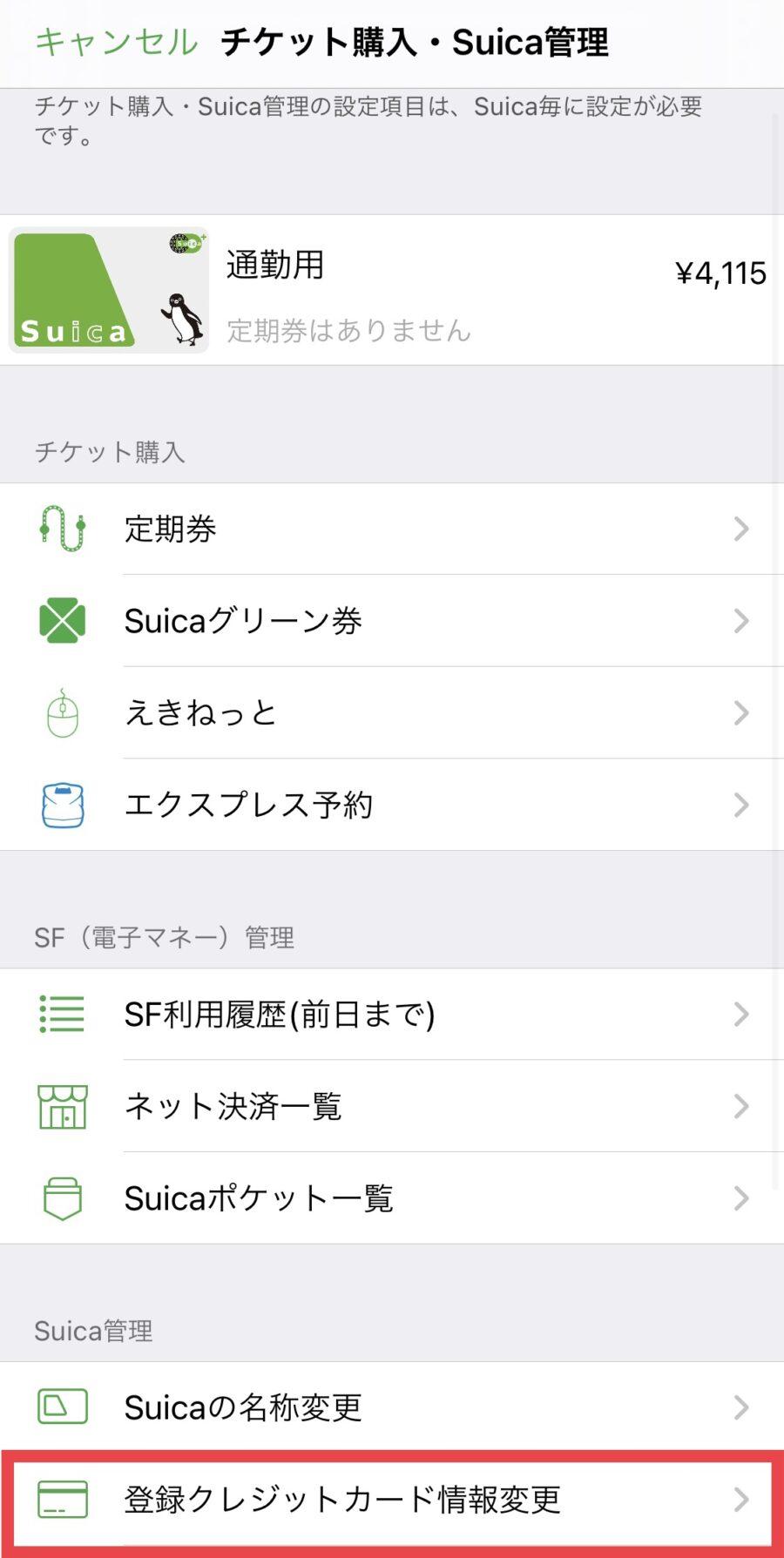 モバイルSuicaのクレジットカード変更方法3
