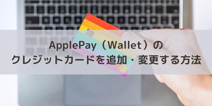 ApplePay(Wallet)のクレジットカードを追加・変更する方法