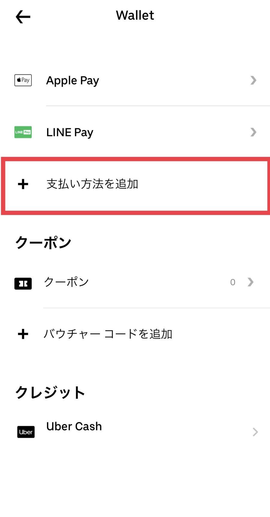 UberEats(ウーバーイーツ)のクレジットカード追加・変更方法3