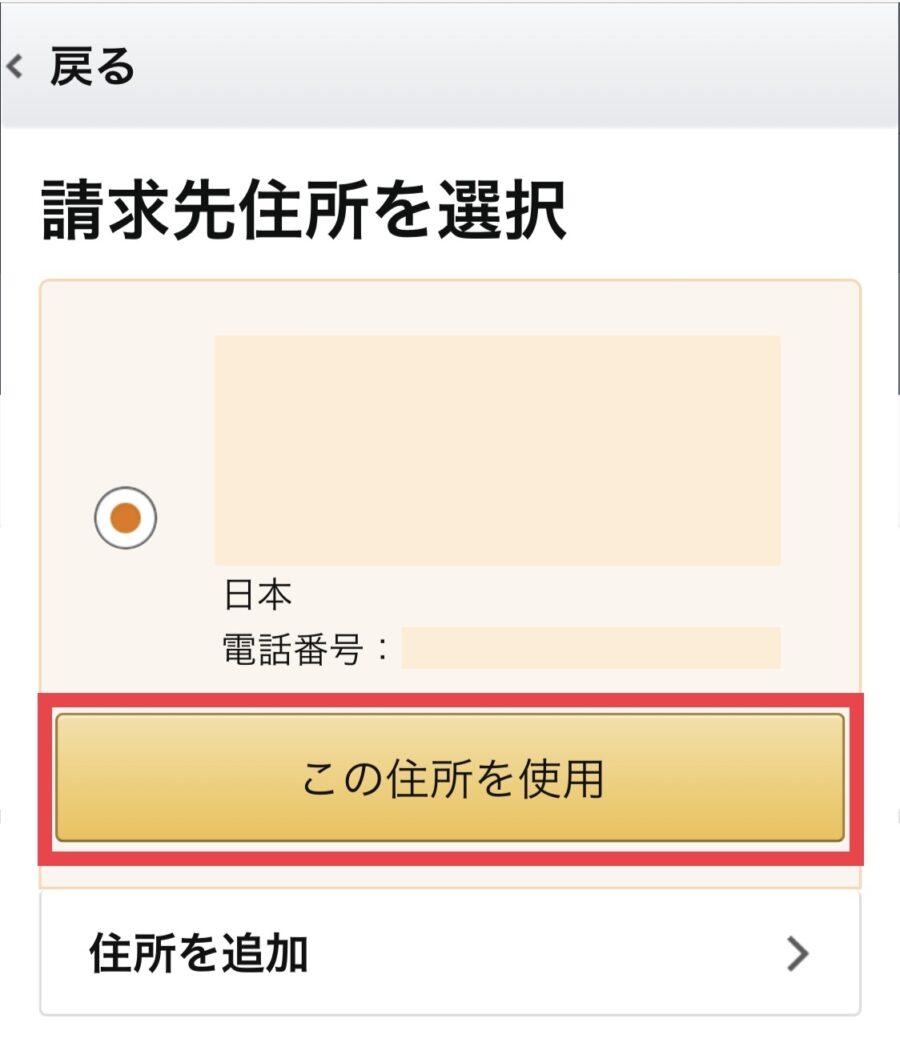 Amazon(アマゾン)のクレジットカード追加・変更方法7
