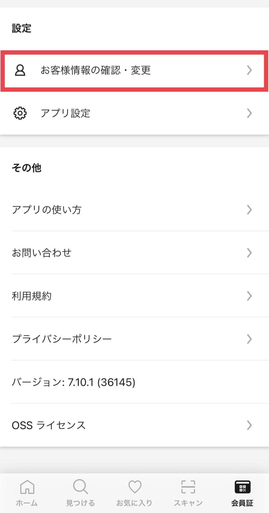 ユニクロ アプリのクレジットカード追加・変更方法2