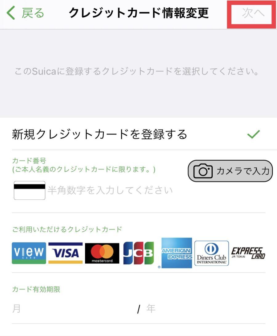 モバイルSuicaのクレジットカード変更方法5
