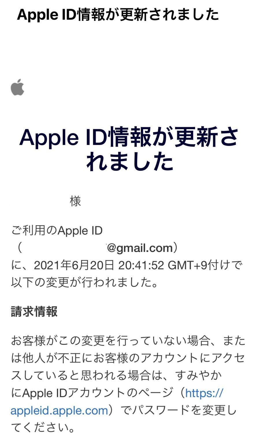 Apple IDのクレジットカード変更方法7