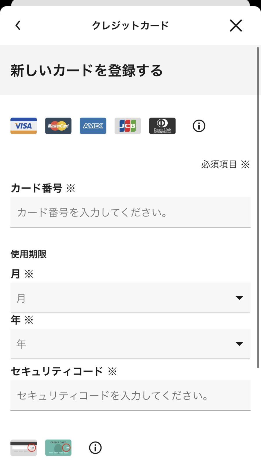 ユニクロ アプリのクレジットカード追加・変更方法5