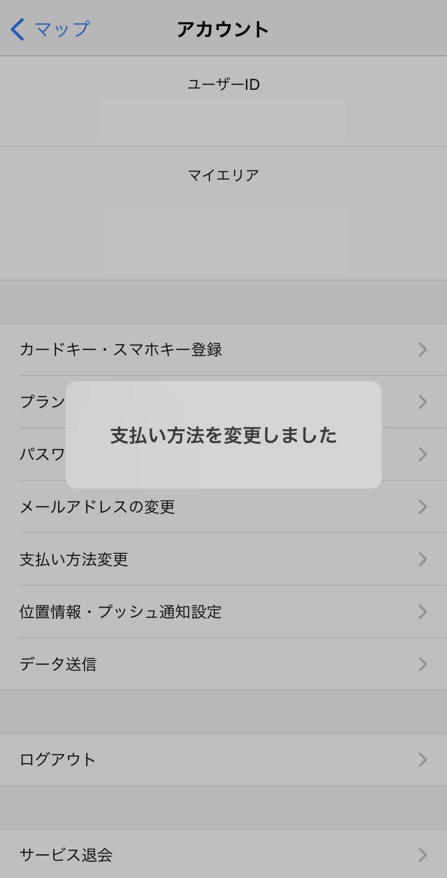ドコモ・バイクシェア(ドコモチャリ)のクレジットカード変更方法6