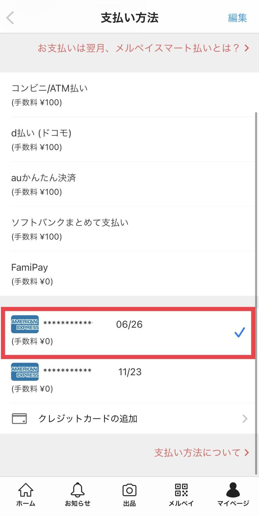 メルカリのクレジットカード追加・変更方法6
