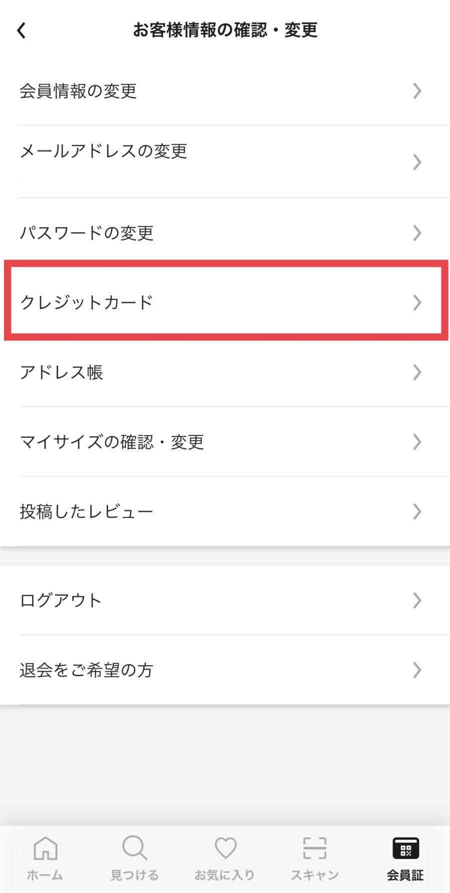 ユニクロ アプリのクレジットカード追加・変更方法3