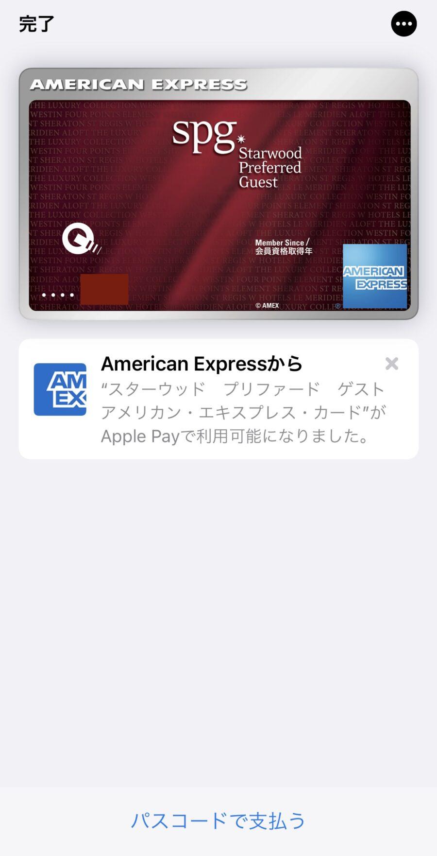 Apple Pay(Walletアプリ)のクレジットカード追加・変更方法9