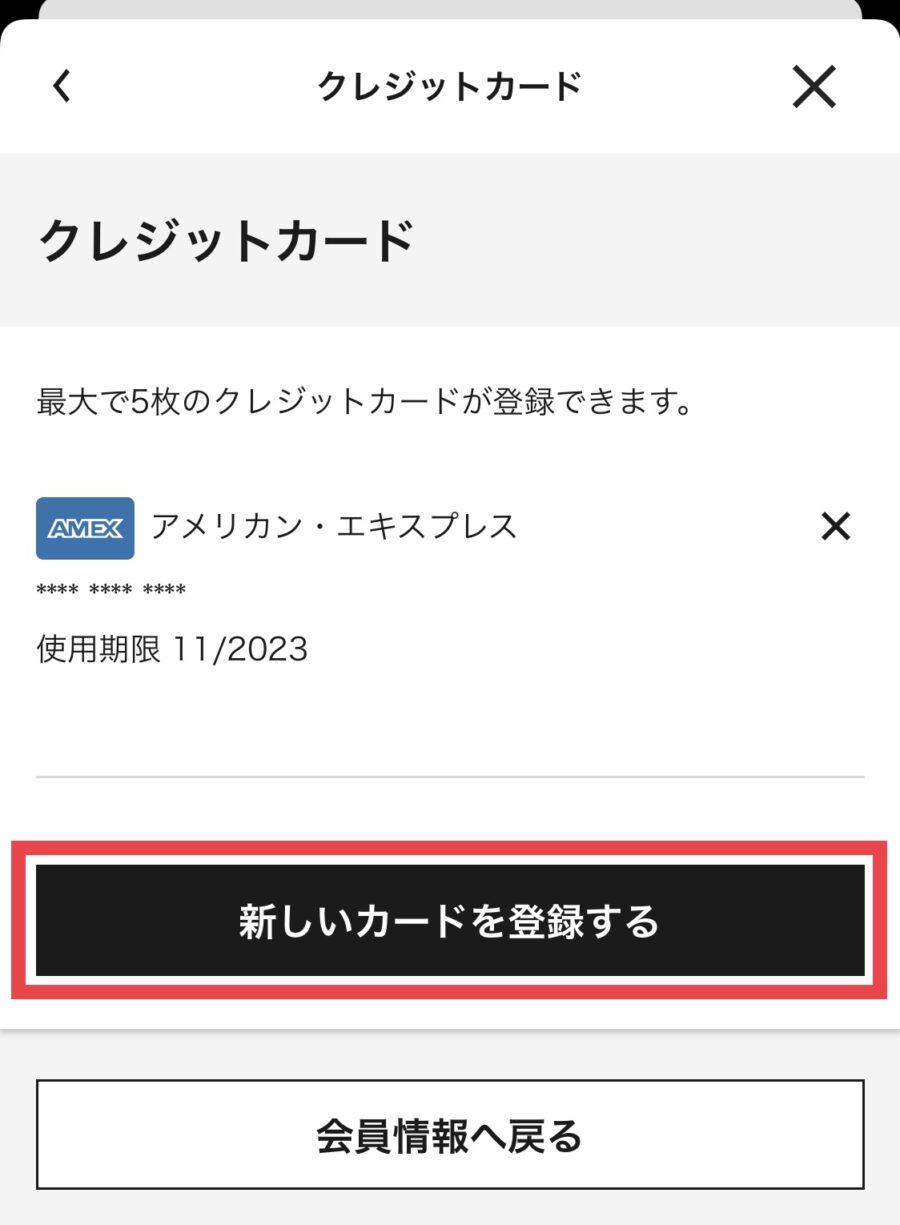 ユニクロ アプリのクレジットカード追加・変更方法4