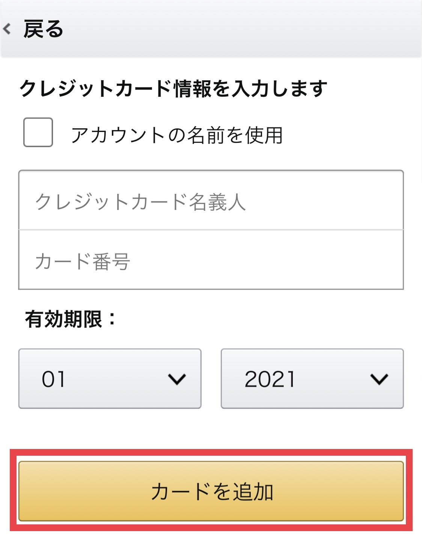 Amazon(アマゾン)のクレジットカード追加・変更方法6