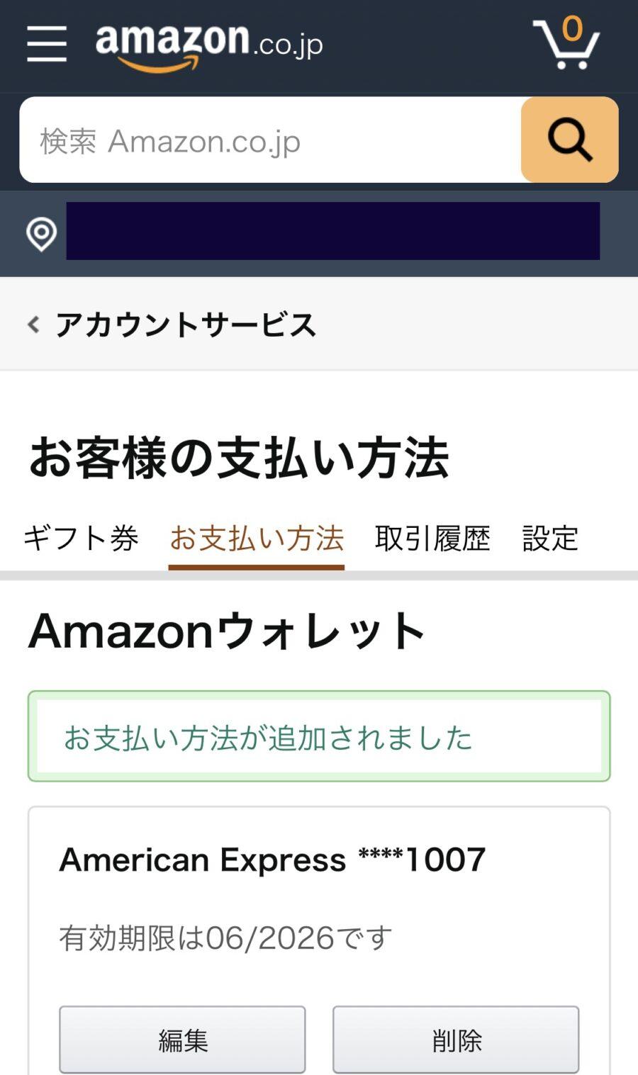 Amazon(アマゾン)のクレジットカード追加・変更方法8