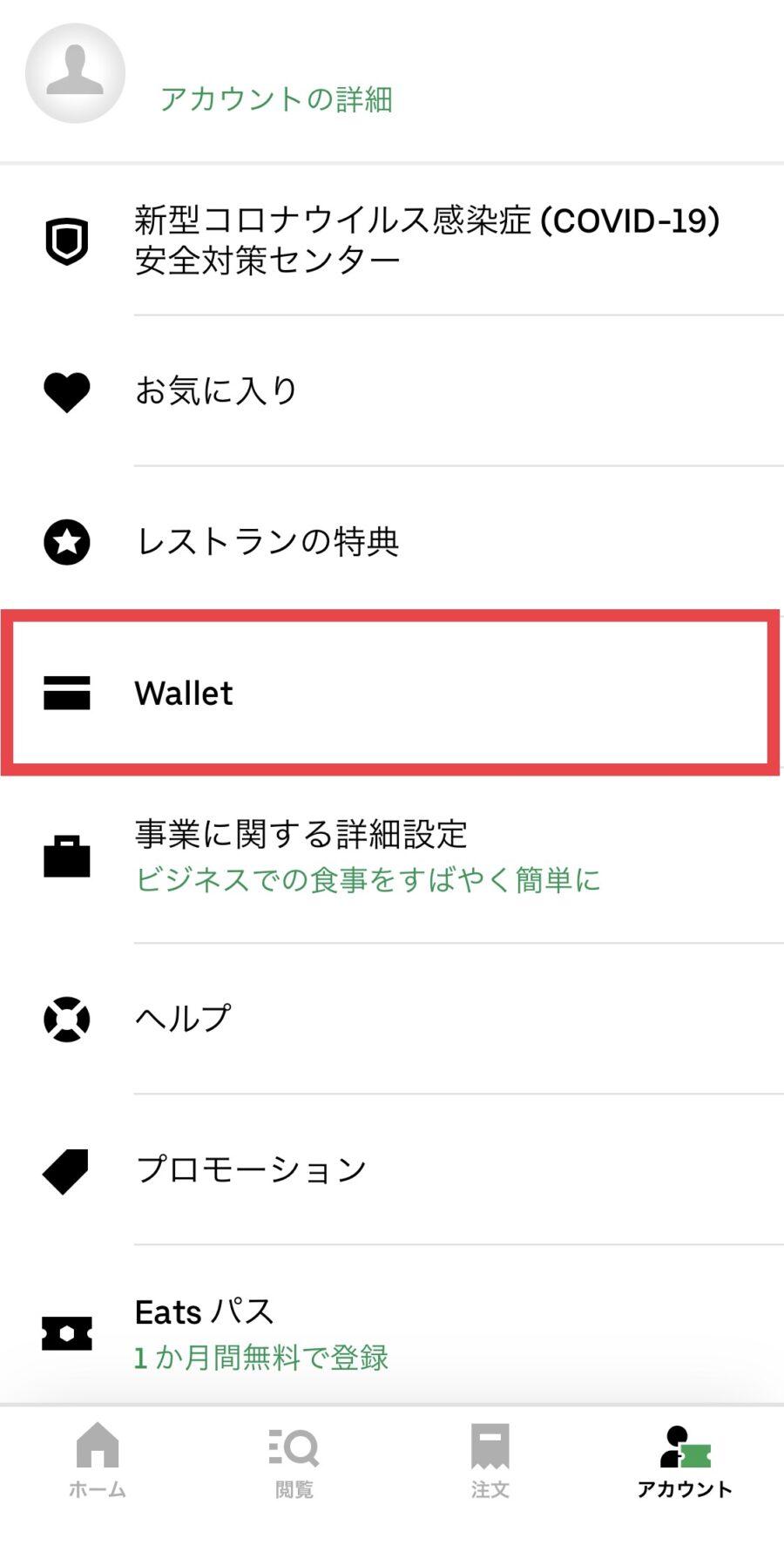 UberEats(ウーバーイーツ)のクレジットカード追加・変更方法2