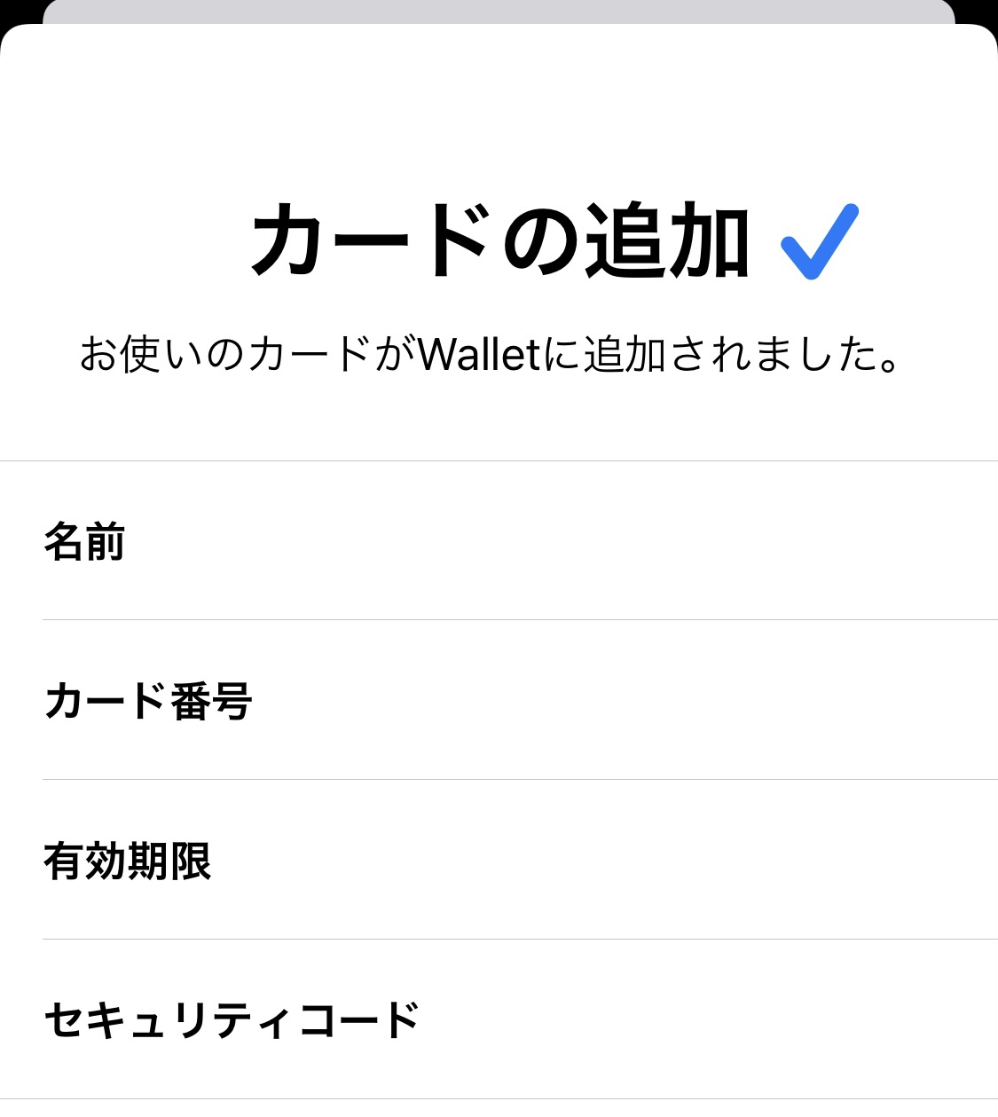 Apple Pay(Walletアプリ)のクレジットカード追加・変更方法6