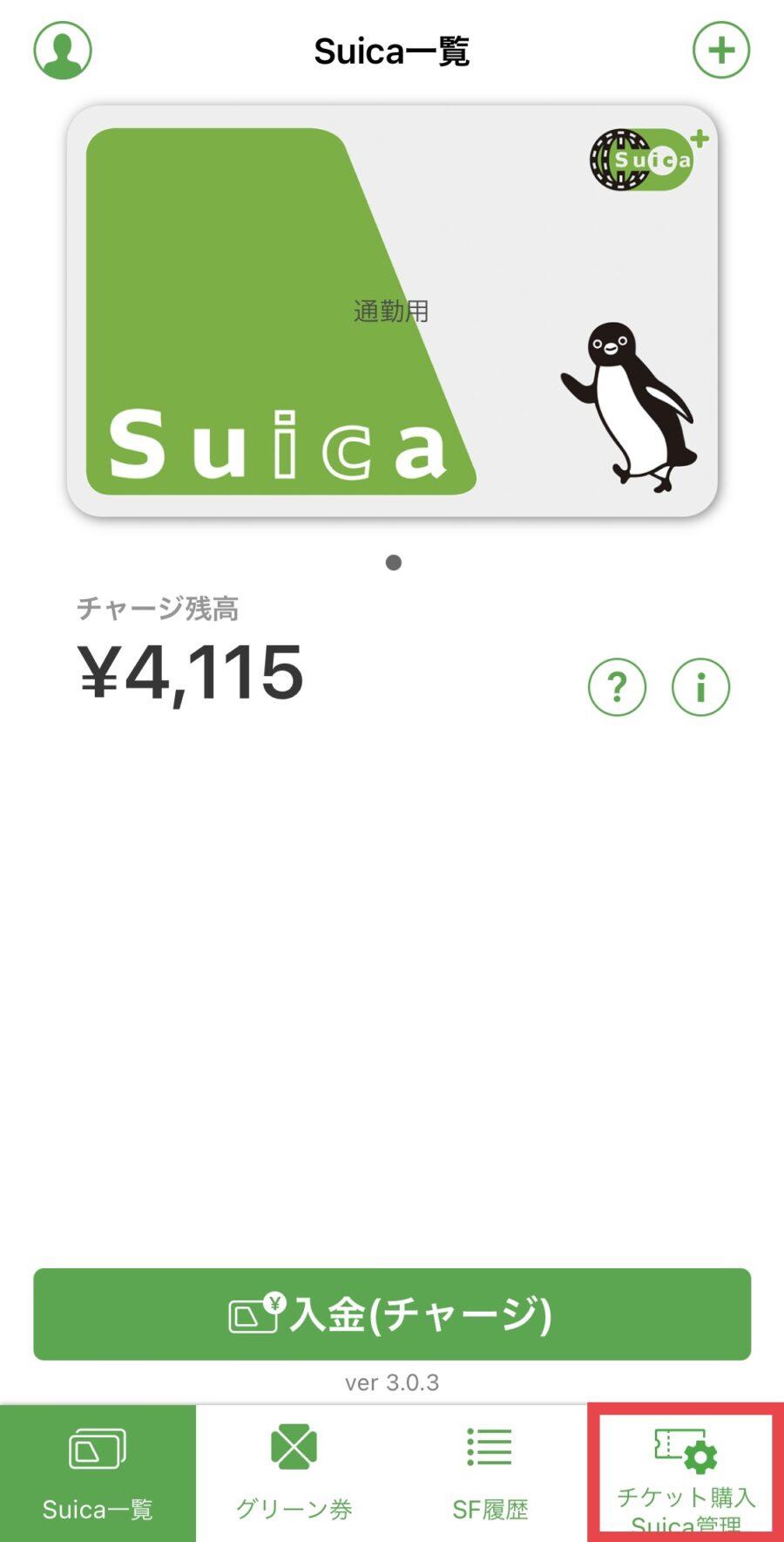 モバイルSuicaのクレジットカード変更方法1