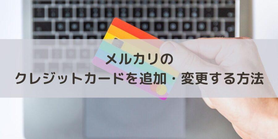 メルカリのクレジットカードを追加・変更する方法