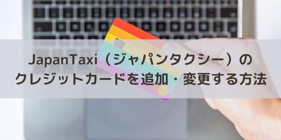 JapanTaxi(ジャパンタクシー)のクレジットカードを追加・変更する方法