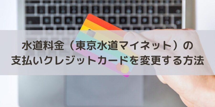 水道料金(東京水道マイネット)の支払いクレジットカードを変更する方法