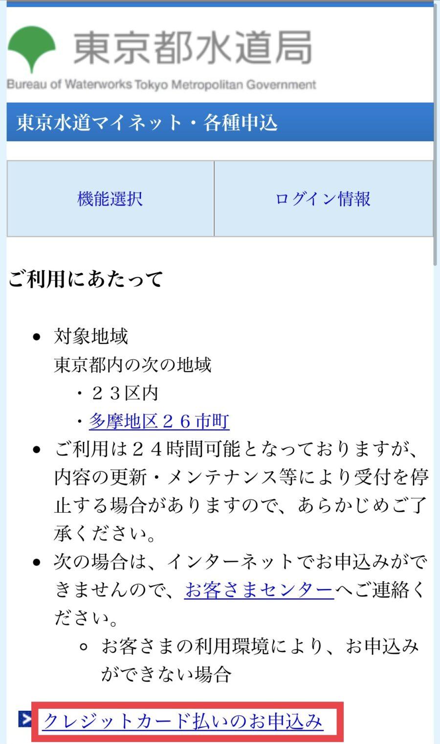 東京都水道局2