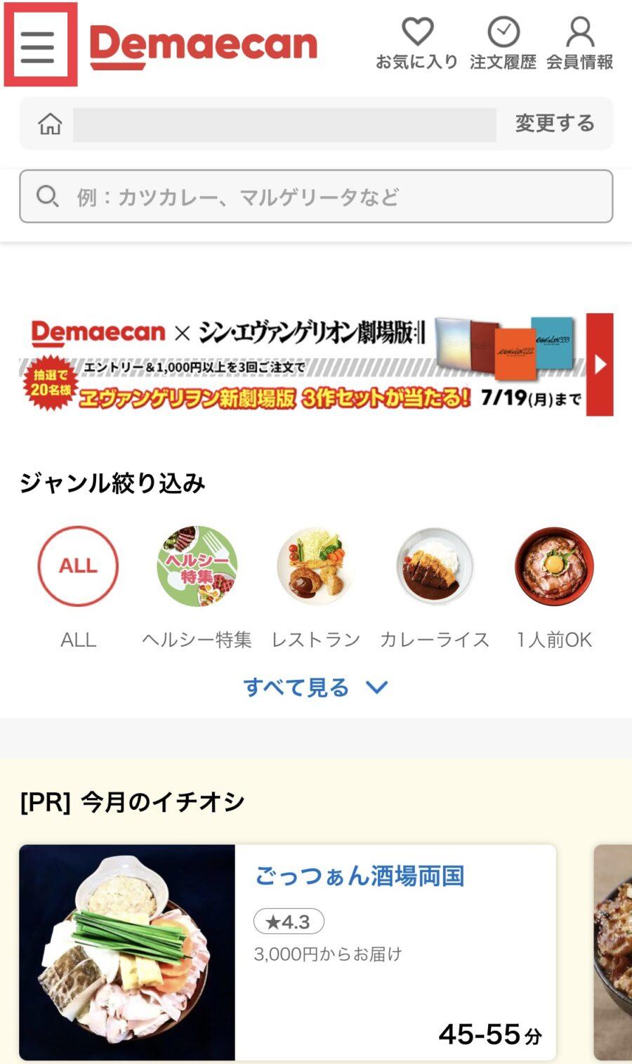 demaecan1