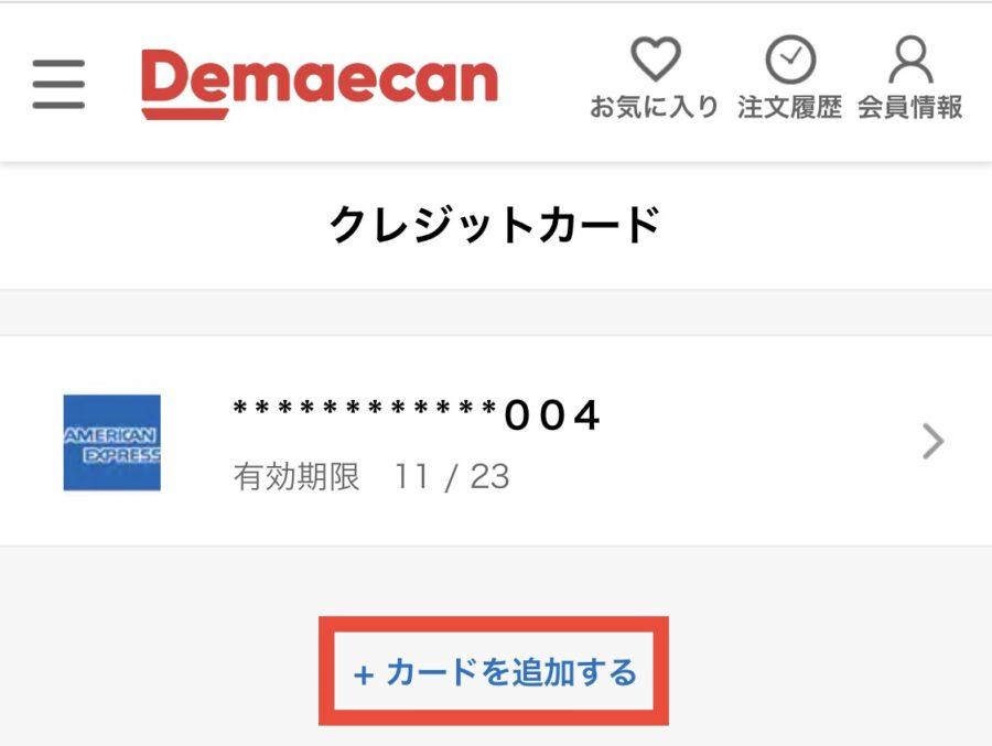demaecan3