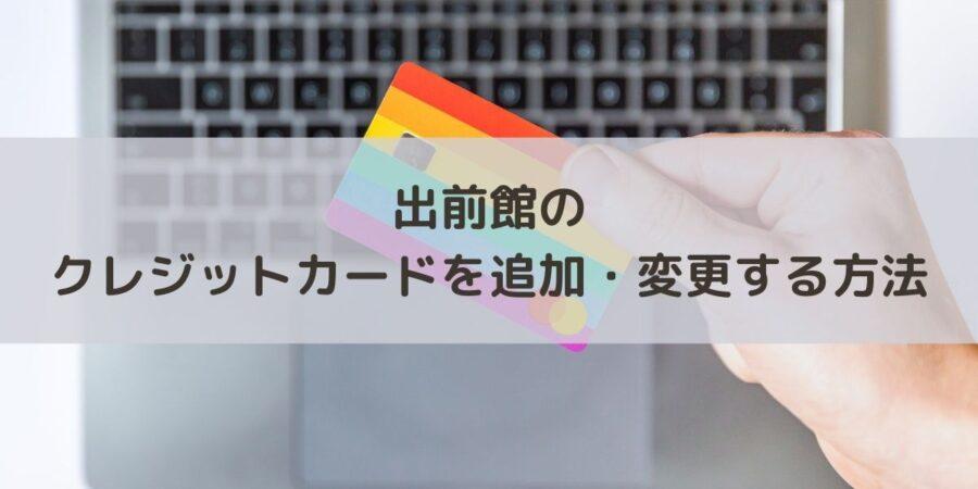 出前館のクレジットカードを追加・変更する方法
