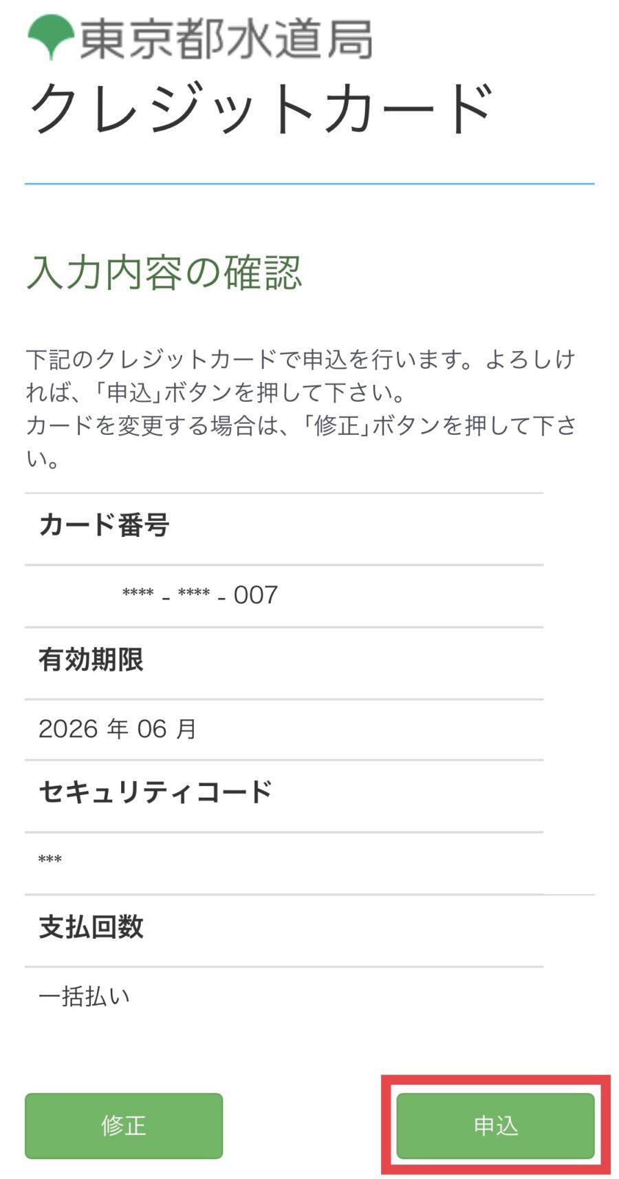 東京都水道局11
