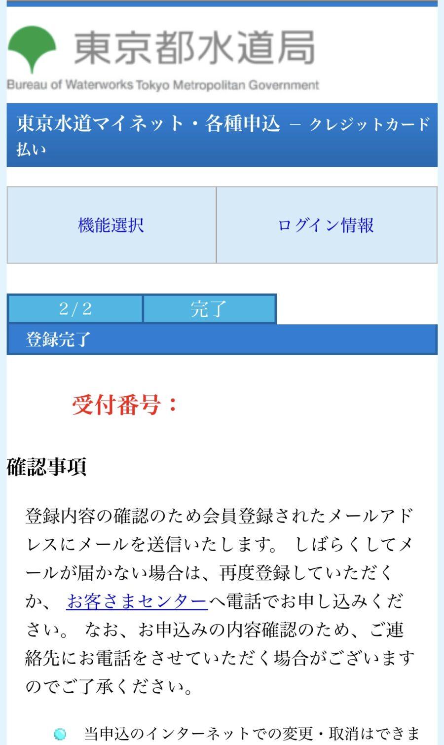 東京都水道局12