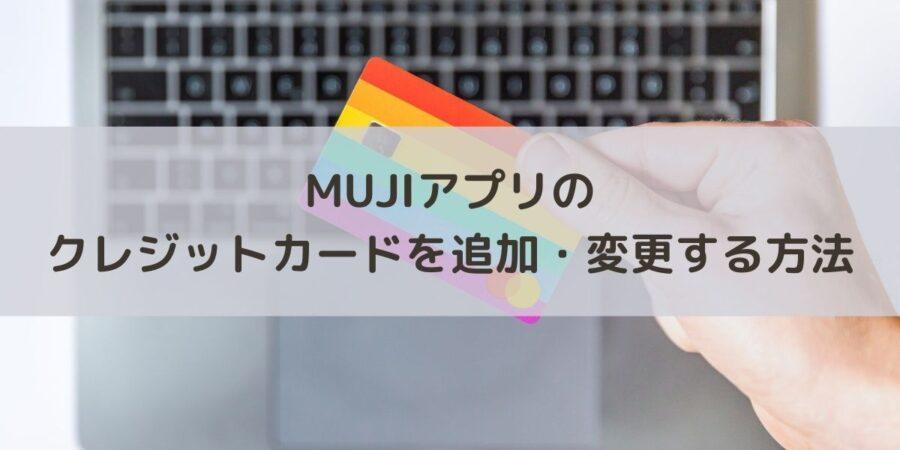 MUJIアプリのクレジットカードを追加・変更する方法