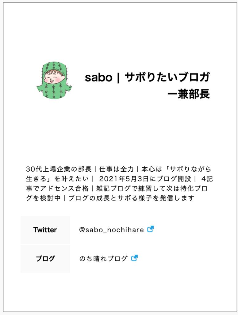 saboのHTML名刺