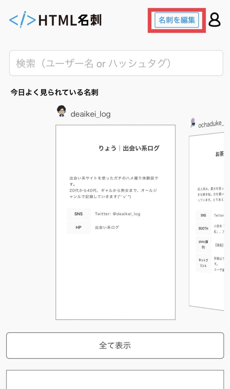 HTML名刺3